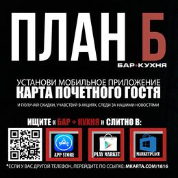 Кафе и рестораны Акция «Установи приложение и получай бонусы» До 31 августа