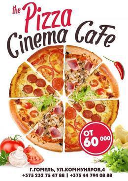Акция «Пицца от 6 руб.»