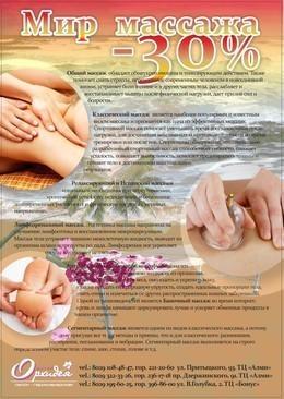 Акция «Мир массажа»