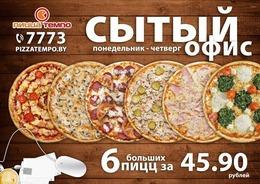 Акция «Сытый офис в «Пицца Темпо»