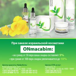 Скидка до 10% при заказе израильской косметики ONmacabim