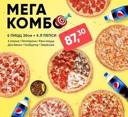 Акция «Мега Комбо»: 6 пицц + 4 Pepsi по спеццене