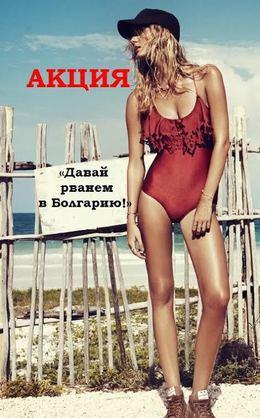 Акция «Давай рванем в Болгарию!»