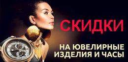 Аксессуары Скидки 23% на ювелирные изделия и часы До 31 августа