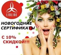 Скидка 10% на новогодние сертификаты