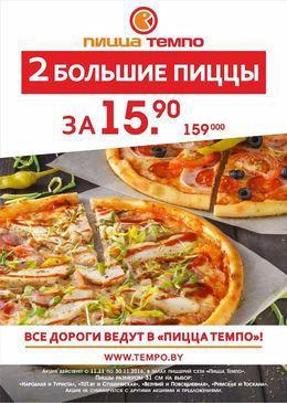Акция «Две большие пиццы всего за 15 рублей 90 копеек»
