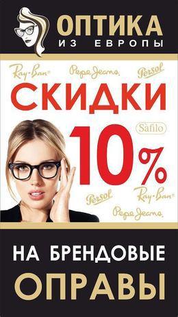 Скидки 10% на брендовые оправы очков