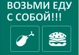 Скидка 10 % при заказе еды на вынос