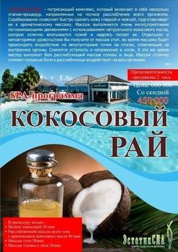 Скидка 25% на spa-программу «Кокосовый рай»