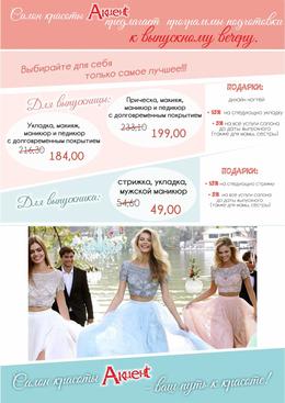 Красота и здоровье Специальное предложение к выпускному вечеру в салоне красоты «Акценt» До 26 июня