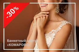 Скидка 30% на второй день свадьбы при бронировании на 2 дня