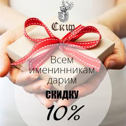 Скидка 10% именинникам