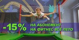 Скидка 15% на абонемент на фитнес все лето