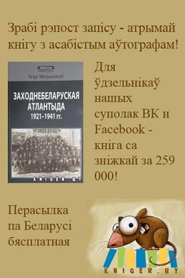 Спецыяльная прапанова: кніга «Заходнебеларуская Атлантыда 1921-1941 гг.»