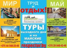 Акция «Скидка 100% на туристическую услугу»