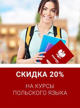 Новогодняя акция: скидка 20% на курсы польского языка
