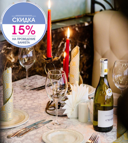 Кафе и рестораны Скидка 15% на заказ по кухне при проведении банкета с воскресенья по четверг До 4 сентября