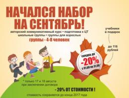 Скидка до 20% на курсы иностранного языка