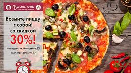 Скидка 30% на пиццу на вынос