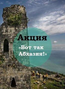 Акция «Вот так Абхазия!»