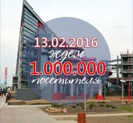 Акция «Стань миллионным посетителем»