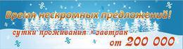 Акция «Проживание 1 сутки + завтрак за 200 000 руб.»