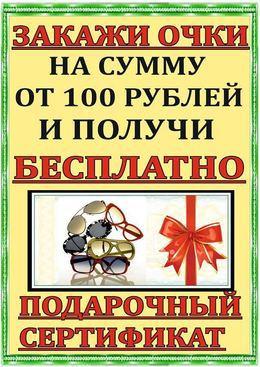 Акция «Закажи очки на сумму от 100 рублей и получи подарочный сертификат»