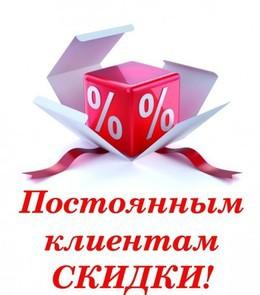 Постоянным клиентам — скидка 20%
