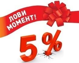 Скидка 5% за пароль