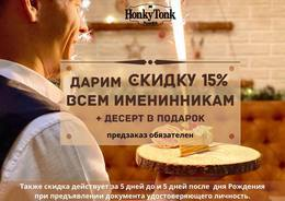 Кафе и рестораны Скидка 15% именинникам + десерт в подарок До 31 мая