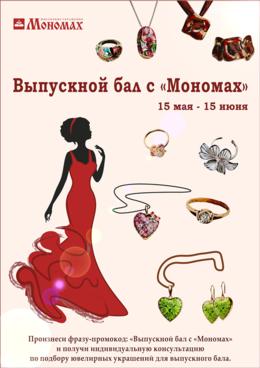 Акция «Выпускной бал с «Мономах»