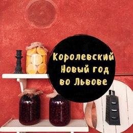 Туризм Акция «Групповая скидка на Новогодний тур во Львов» До 31 декабря