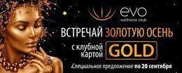 Красота и здоровье Акция «Встречай золотую осень в клубной картой Gold» До 20 сентября