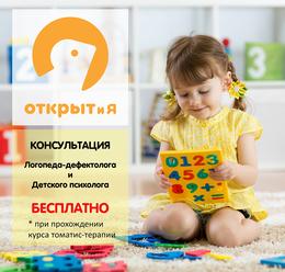 Акция «Консультация логопеда-дефектолога и детского психолога бесплатно»