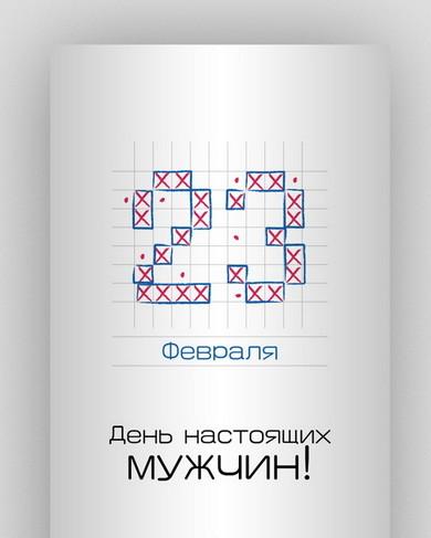 Декоративная открытка на 23 февраля