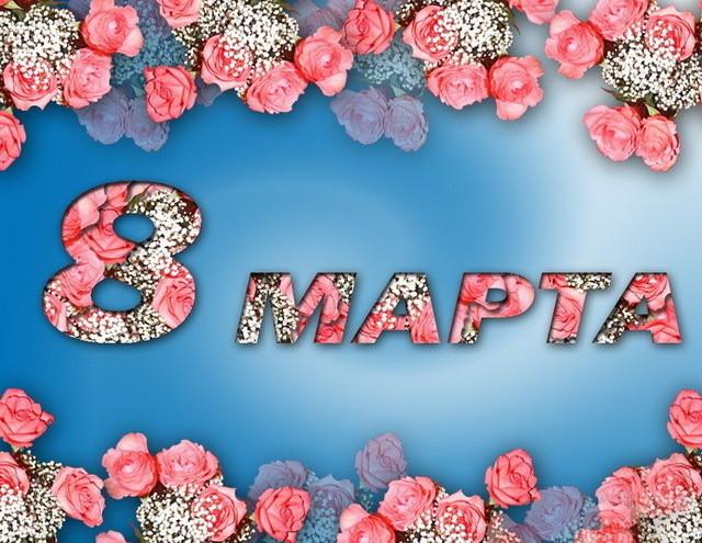 поздравления на белорусском языке с 8 марта