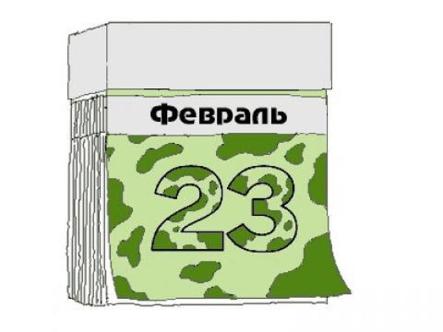 Картинки знаками 23 февраля