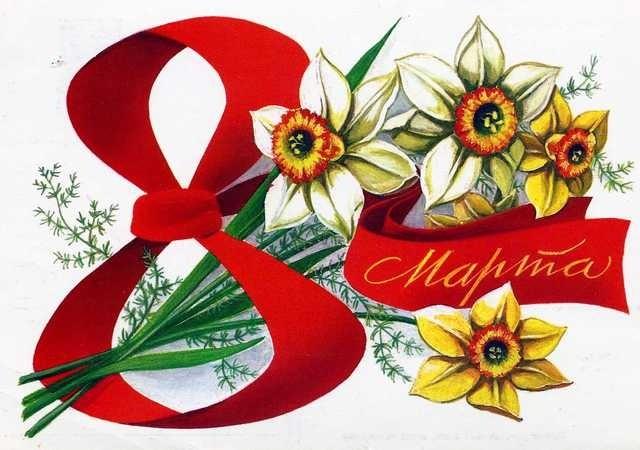 Картинки поздравления к 8 марта каталог