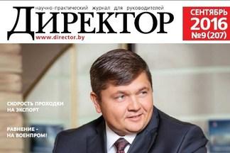 Свежий номер журнала «Директор» №9/2016 уже в продаже!