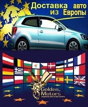 Доставим авто из Европы!