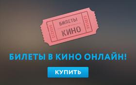 Купи билеты в кино на relax.by
