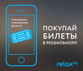 Впервые в Беларуси: покупка билетов в мобильном приложении