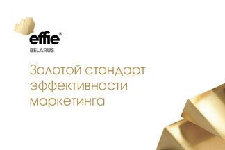 Премия Effie Awards Belarus продлевает дедлайн до 23 августа