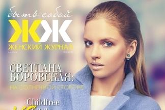 «Женский журнал» в августе представляет