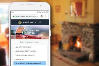 На сайте МЧС появился раздел «Лайфхаки», который сделан с  «заботой и в стилистике последних интернет-трендов»