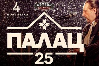 Двойной юбилей: группе «Палац» исполняется 25, Хоменко 50