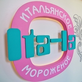 Открытие кафе «Ита—ла»