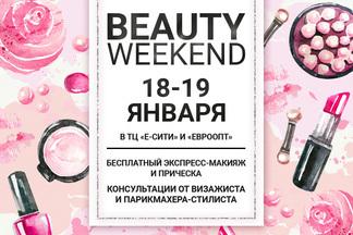 Бесплатный макияж и прическа: вас приглашают на Beauty Weekend  в ТЦ в «Евроопт» и «Е-сити»