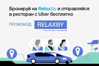 Отправляйтесь в ресторан вместе с Relax.by и Uber!