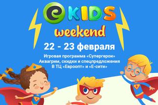 Взрослым — скидки, детям — игры: в ТЦ «Е-сити» и «Евроопт» пройдет E-KIDS Weekend